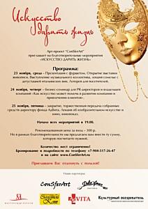 """23 ноября начнутся благотворительные вечера """"Искусство дарить жизнь"""""""