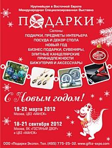 Новогоднее поздравление от компании «Подарки Экспо»