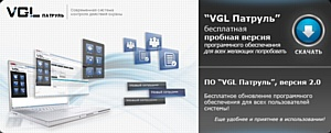 ���������� ������� ������ ������������ ����������� ��� ������� �������� �������� ������ �VGL �������! � ����� ����� ������ ��� ������������� ������� � �� �VGL �������, ������ 2.0.