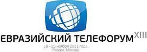Утверждены номинации XIII Евразийского Телефорума