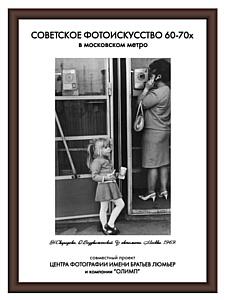 Выставка «Советское фотоискусство 60-70-х» в московском метро