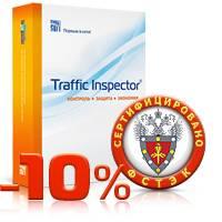 Новая акция Смарт-Софт: «ФСТЭК-версия Traffic Inspector со скидкой»