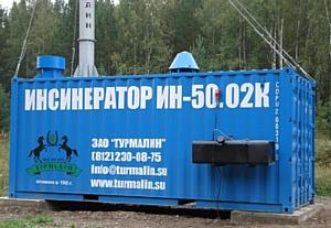 Олимпийскую границу оборудуют инсинераторами ИН-50
