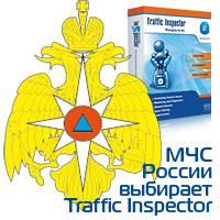 Traffic Inspector в рядах МЧС России