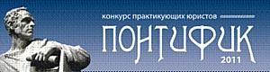 IV Всероссийский Конкурс практикующих юристов «Понтифик-2011» объявил начало отборочного этапа