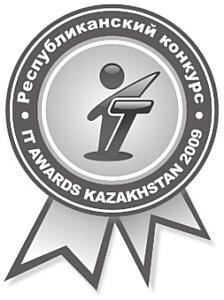 Партнер Группы Компаний Намип в Казахстане ТОО «Комплексные информационные системы «КИС» стал лауреатом в первом республиканском конкурсе IT AWARDS KAZAKHSTAN в номинации «Лучшее решение в промышленной отрасли 2009 года»
