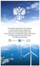 МТИ проводит обучение по заказу Министерства энергетики Российской Федерации
