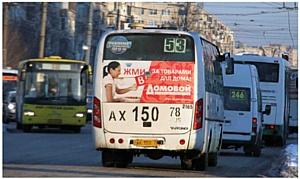 «062-Реклама» проводит рекламную кампанию для сети «Домовой»