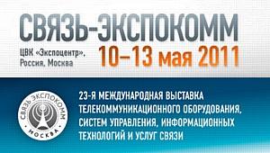 Последние достижения телекоммуникационного бизнеса на выставке «Связь-Экспокомм-2011»