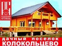 Акция в коттеджном поселке Колокольцево