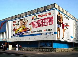 Рекламный носитель – кинотеатр. Новый кинохит увидят только в Иваново