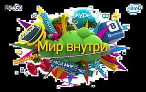 MEEGO впервые в России с компьютерами iRU