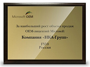 iRU - ���������� ���� ������ ������ OEM-�������� Microsoft � 2009-2010 ��.