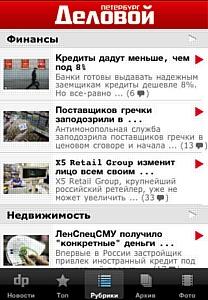 DP.ru ������ � iPhone
