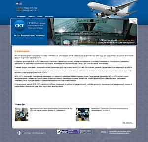 CASTCOM: мы за безопасность полетов