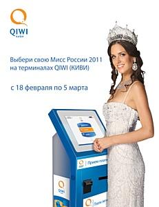 Голосование за участниц конкурса «Мисс Россия» на терминалах QIWI (КИВИ) продолжается