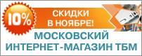 Скидки на весь ассортимент магазина market.tbm.ru!