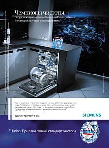 Чемпионы чистоты. Посудомоечные машины Siemens + Finish Quantum. Блестящий результат взаимодействия