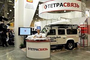 «Тетрасвязь» представила уникальное техническое решение для органов власти и экстренных служб на выставке «Подмосковье-2011»