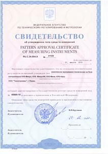 Компания «Технотроникс» получила метрологическое Свидетельство