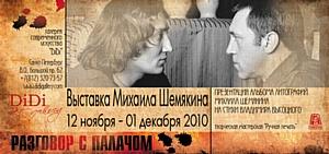 В галерее DiDi откроется выставка Михаила Шемякина