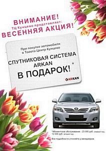 «Аркан» дарит безопасность покупателям автомобилей Toyota