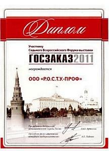 Компания «Р.О.С.Т.У.» приняла участие в Седьмом Всероссийском Форуме-выставке ГОСЗАКАЗ 2011, проводимом в период с 23 по 25 марта 2011 г. в МВЦ «Крокус Экспо».