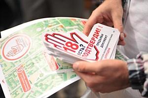 """Рейды  общественного контроля и """"Пивного дозора"""" состоялись в Новосибирске в день школьных """"Последних звонков"""""""