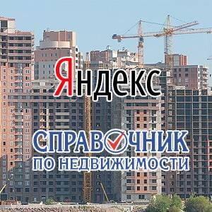 «Справочник по недвижимости» стал одним из партнеров нового сервиса Яндекса
