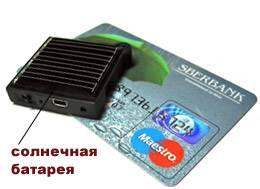 Миниатюрный диктофон с солнечной батареей поможет Федору Конюхову вести дневник экстремальных путешествий