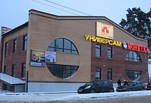 «Монетка» открылась в Красноармейске