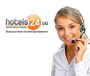 Бронируйте гостиницы по телефону с HOTELS24.ua