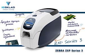 ������ ���������� ��������� ������� ZXP Series 3 ��� ����������� �������� � ����������
