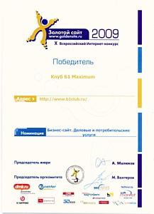 Сайт клуба «Б1 MAXIMUM» удостоен премии «Золотой сайт»
