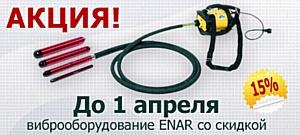 Скидка 15 % на виброоборудование ENAR