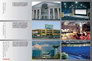 Новый цветной каталог идей развития современных развлекательных комплексов от компании «Кинолаб»