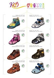 """Кузнецкая обувная фабрика впервые представит новую линию """"Орто-КОФ"""" на выставке Мосшуз"""