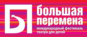 Международный фестиваль Театра для детей «Большая Перемена»  пройдет с 28 октября - 6 ноября 2011