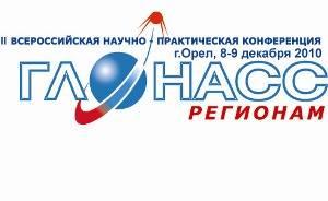 8 декабря в Орле состоится  II–ая  Всероссийская научно-практическая конференция «ГЛОНАСС – регионам, 2010»