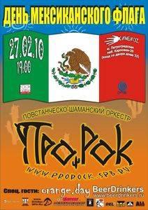 День мексиканского флага с ПШО ПроРок! Клуб СимбиоZ, Питер