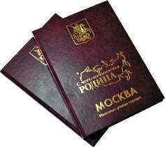 Мэр Москвы Юрий Лужков представит книгу «С чего начинается Родина… Москва. Именные улицы города»