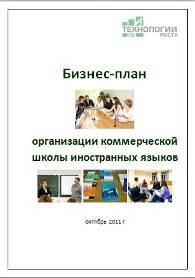 """""""Технологии Роста"""" подготовили новый Бизнес-план школы иностранных языков"""