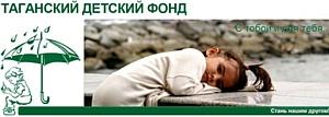 «Волшебный город» для детей из неблагополучных семей