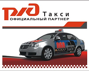 Петербургское такси «068» - участник программы «РЖД-Такси» в Санкт-Петербурге