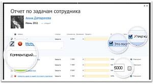 В модуле «Материальная мотивация» появилась система отчетов