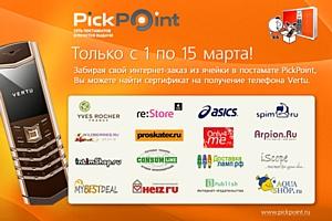 ������, ��� ������������� ������� �������� ��������-������� ����� ��������� PickPoint � ������ � 01 �� 15 �����, ������������� ���������� ���������� ��������� �������� VERTU