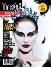 Time Out Москва: Главные претенденты на «Оскар»