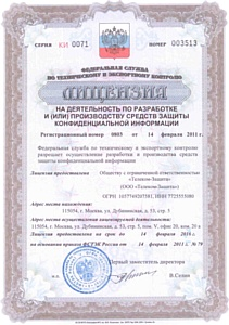 Компания «Телеком-Защита» получила лицензии ФСТЭК на деятельность в области защиты конфиденциальной информации