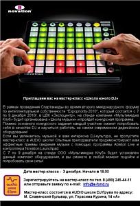 Спартакиада по компьютерному многоборью среди школьных и студенческих команд «IT students e-cup 2010»