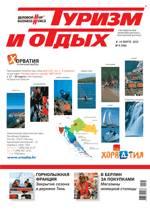 Весеннее предложение от журнала «Туризм и отдых»
